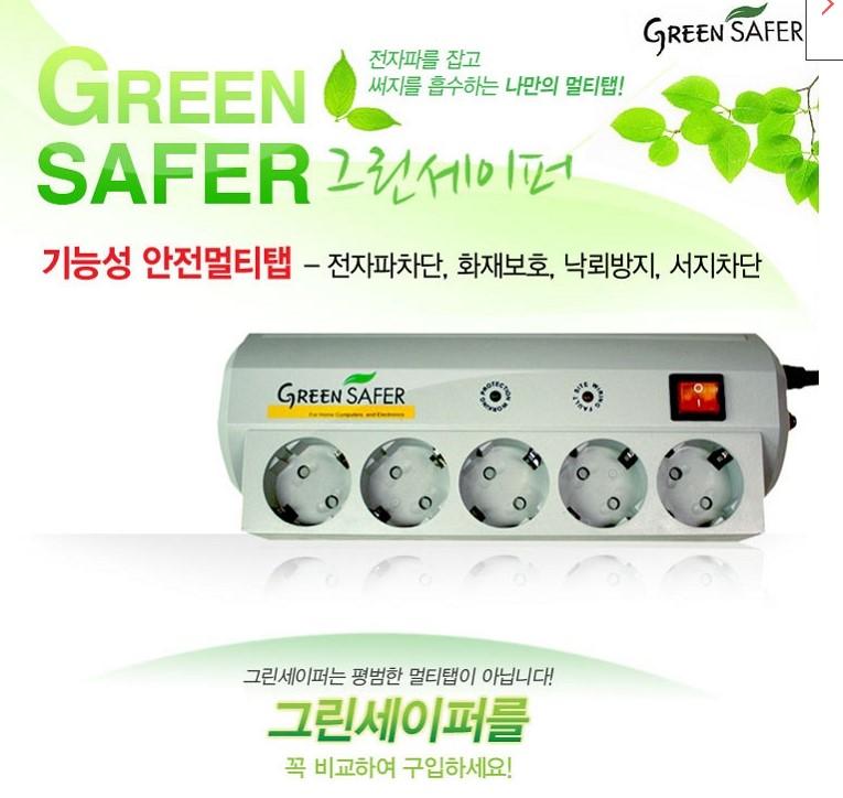 green-safer.jpg